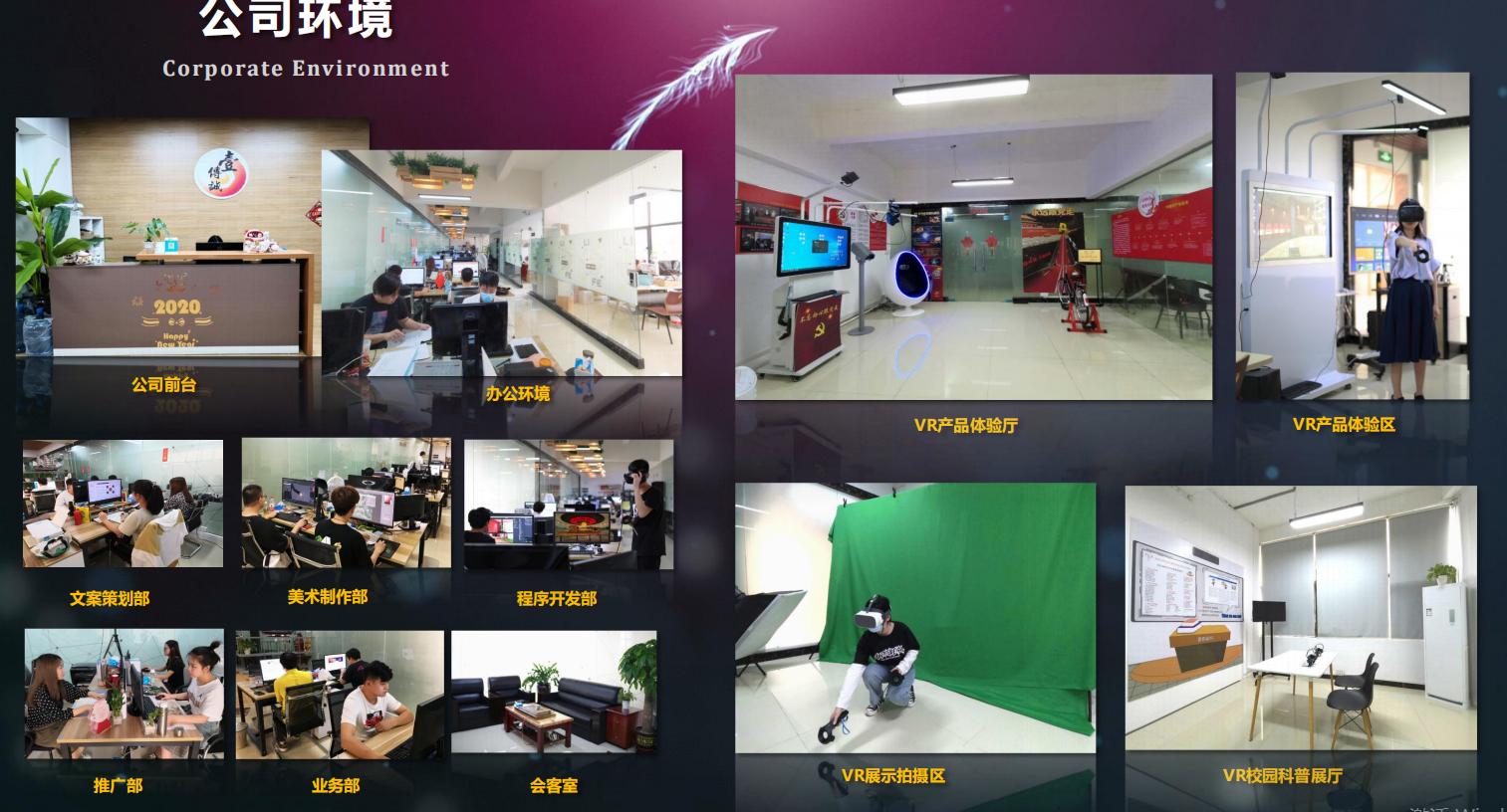 广州bob娱乐首页VR