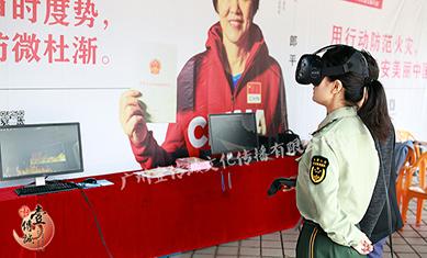 广州壹传诚携手江门市消防局,打造VR消防宣传教育新模式