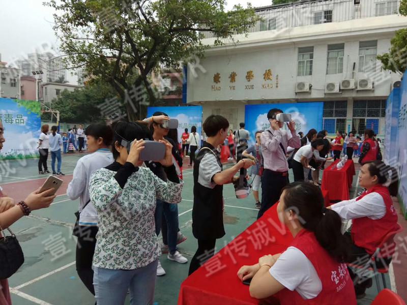 深圳蚝业小学+VR禁毒