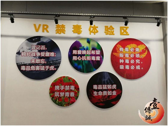 佛山市顺德区勒流街道江义中学VR禁毒产品项目 2