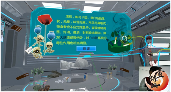 VR禁毒之常见毒品介绍