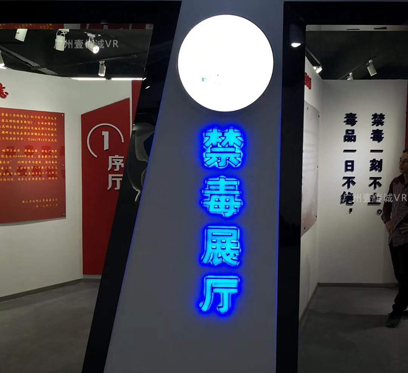广州壹传诚VR禁毒教育