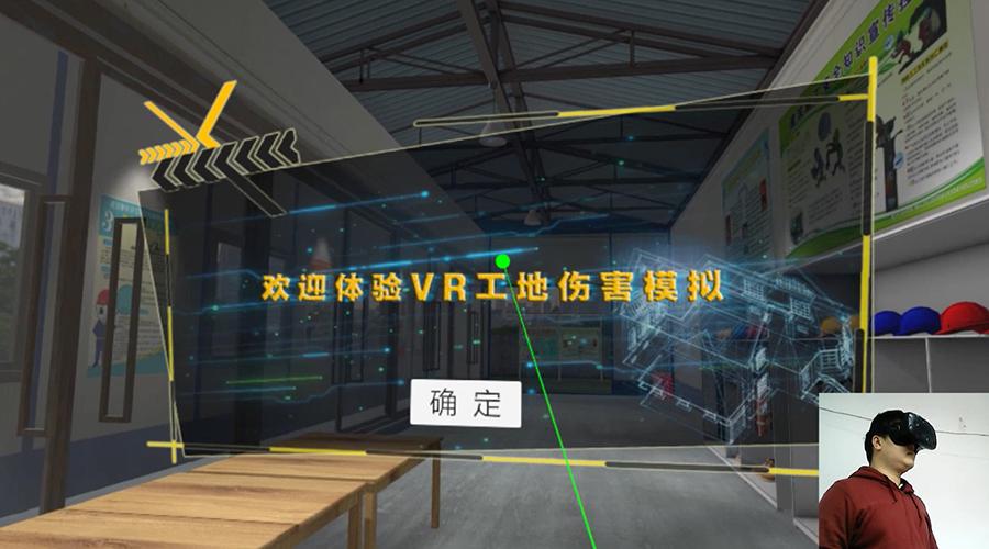 广州壹传诚VR