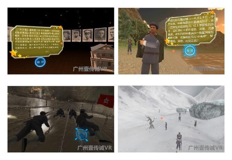 广州壹传诚VR、VR重走长征路、VR红军长征、VR长征