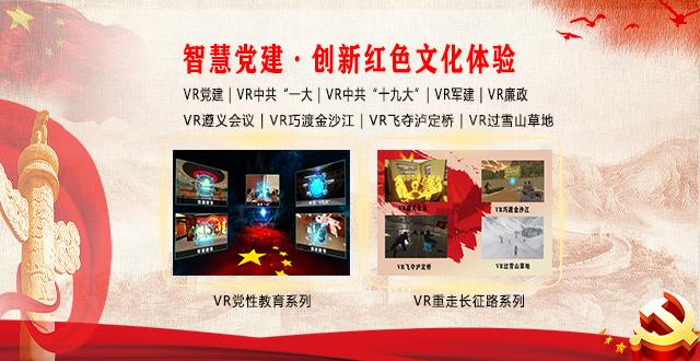 广州壹传诚 VR党建教育