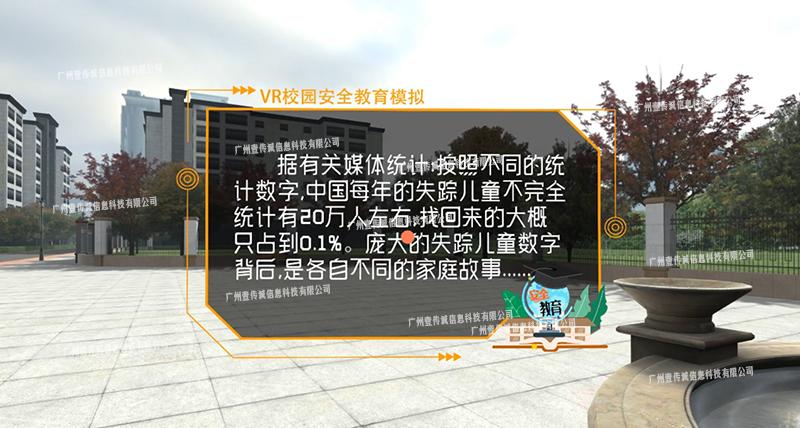 VR防拐防骗