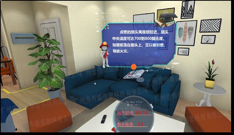 VR家庭消防隐患排查