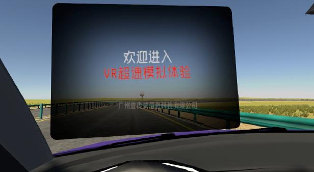 VR超速驾驶
