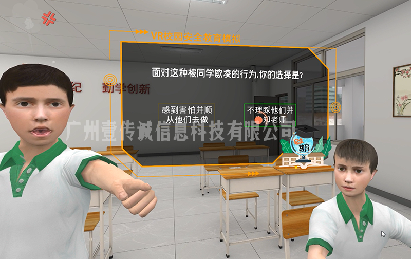 防校园欺凌VR