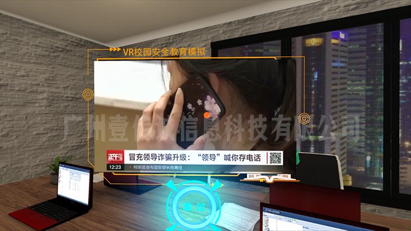 VR冒充领导诈骗