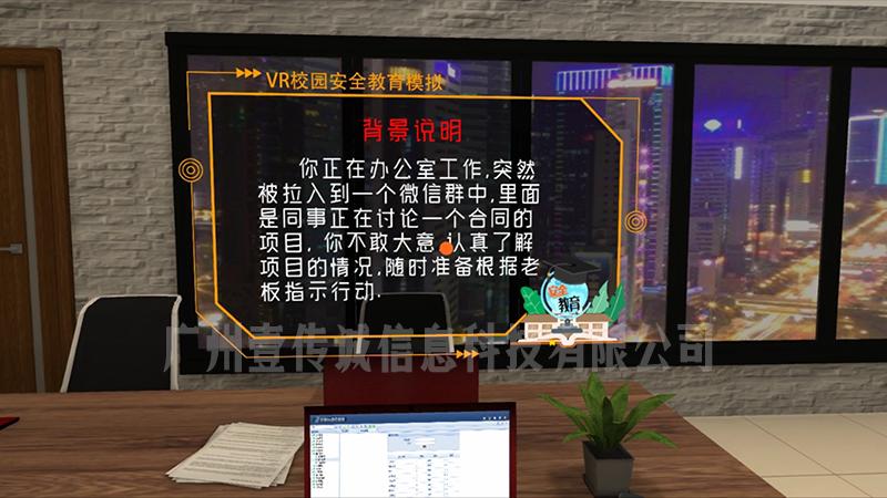 VR防诈骗