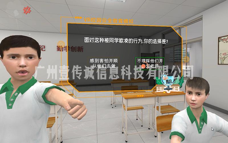 VR校园安全教育 (2)
