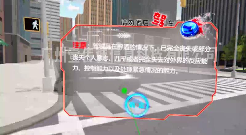 VR酒驾模拟 (1)