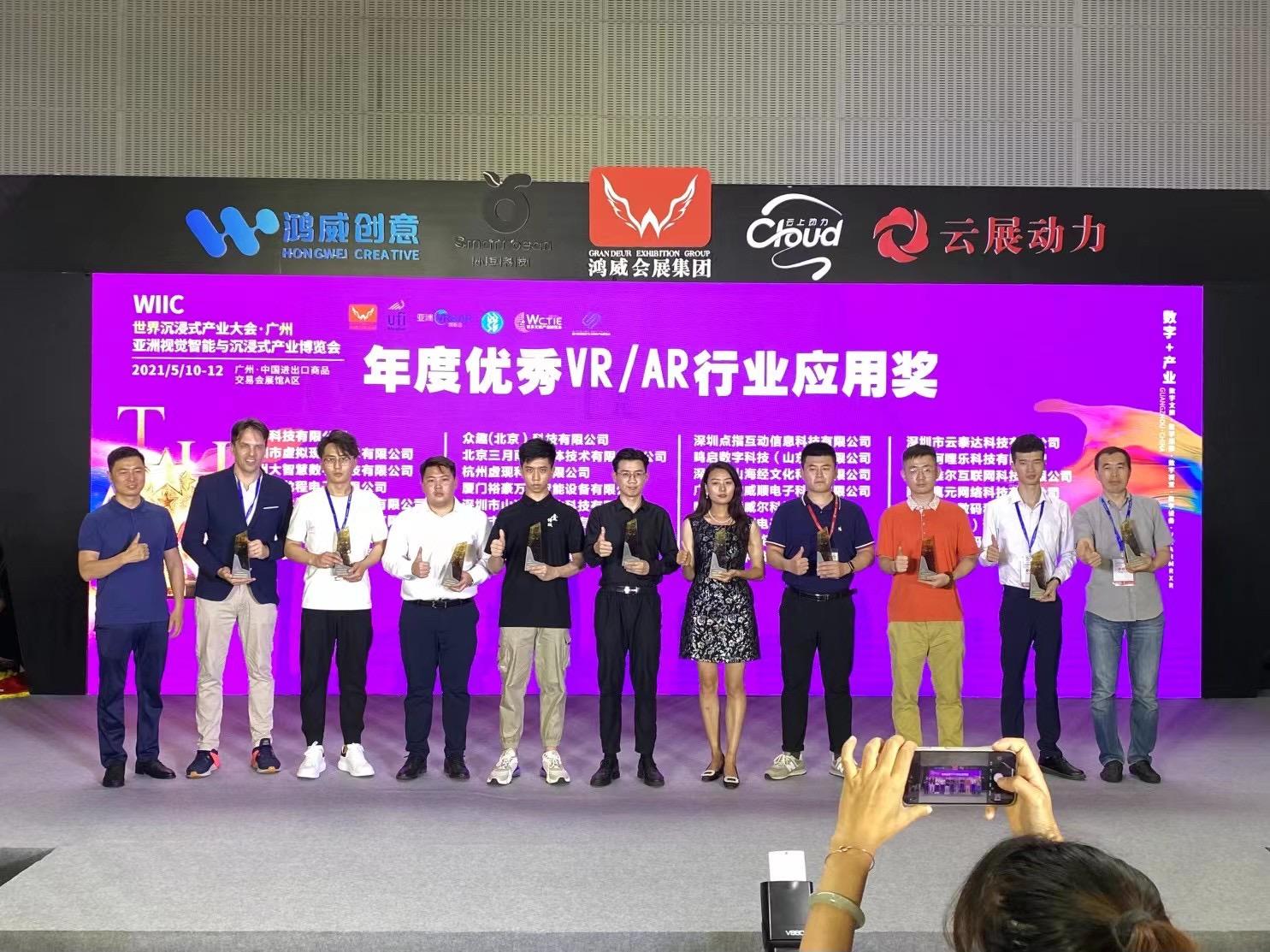 亚洲视觉智能与沉浸式产业博览会