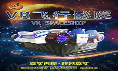 VR飞行影院
