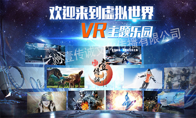 VR主题展厅