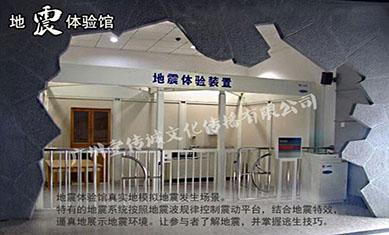 地震体验馆