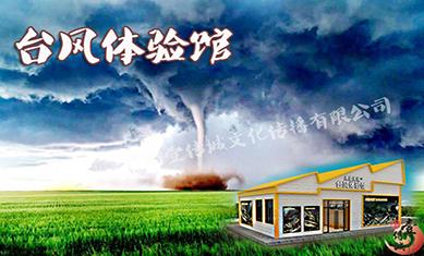 台风体验馆