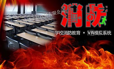 PC端 VR学校消防模拟