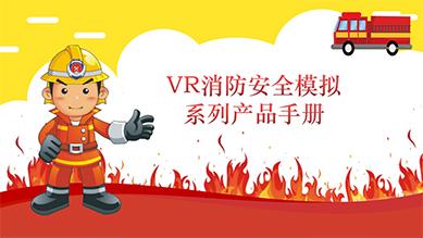 PC端-VR消防安全模拟系列产品手册