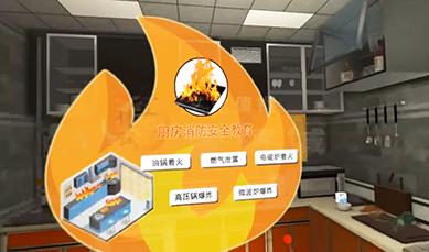 PC端-VR消防(厨房应急)