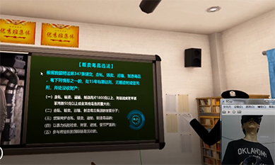 PC端-VR禁毒(禁毒普法)