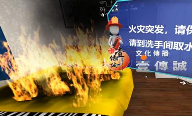 安卓端 VR一体机——消防教育模拟(楼道逃生)