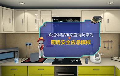 安卓端 VR一体机——VR消防教育模拟(厨房应急)