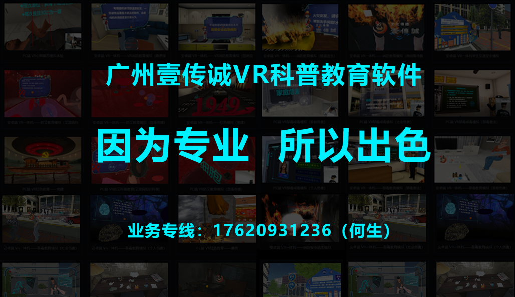 VR科普产品汇总(更新至9.5)