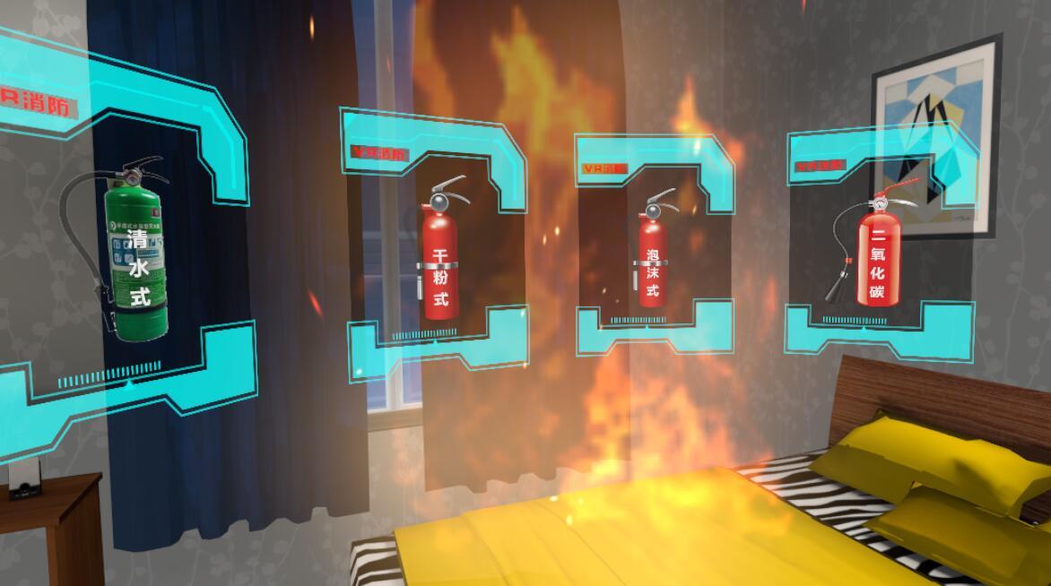 PC端-VR消防(四类灭火器使用训练)