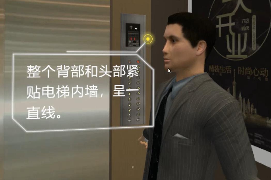 PC端-VR电梯安全
