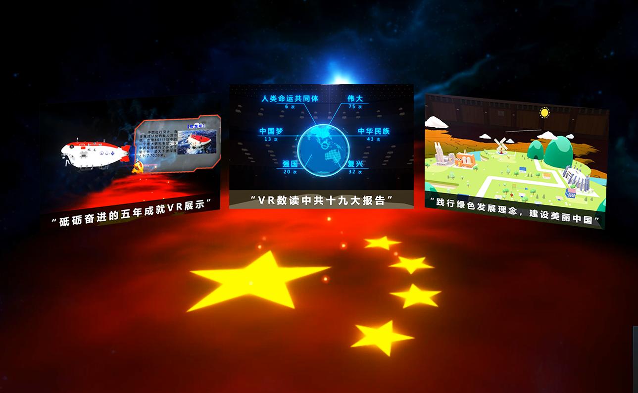 中共十九大-HTC VIVE