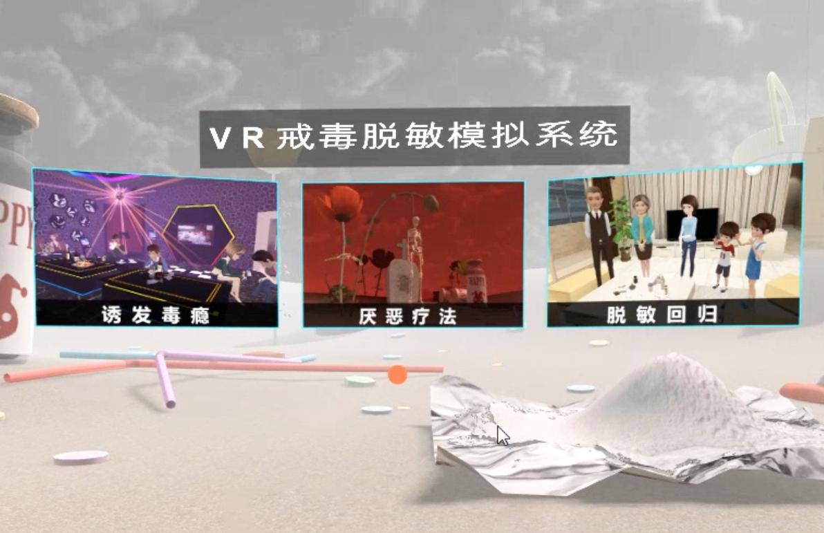 VR戒毒脱敏模拟系统