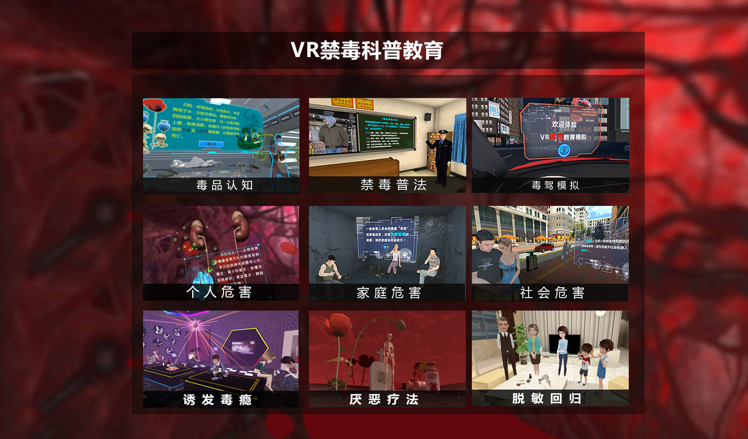 VR禁毒教育产品汇总