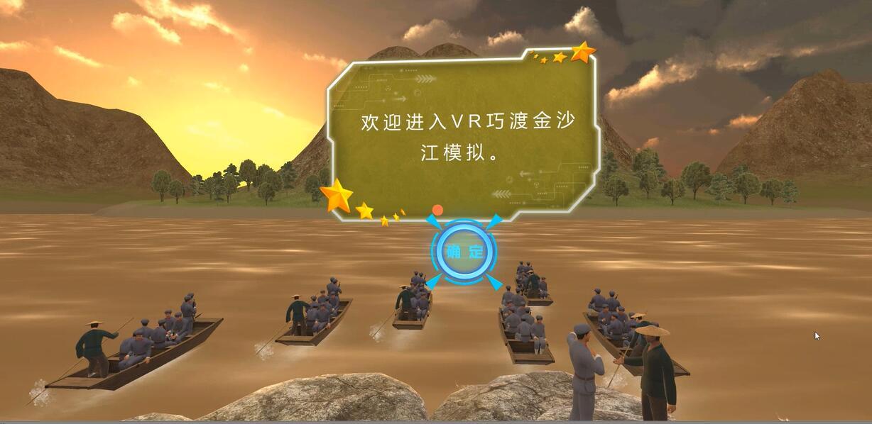 巧渡金沙江模拟体验-HTC VIVE