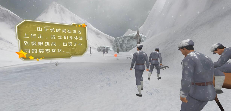 过雪山草地模拟体验-HTC VIVE