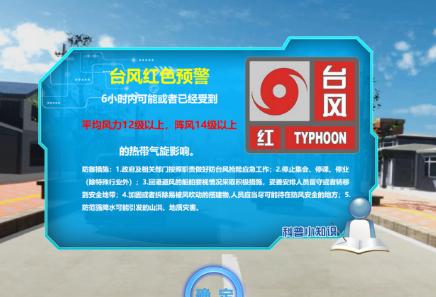 台风-HTC VIVE