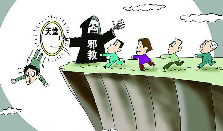 反邪教教育