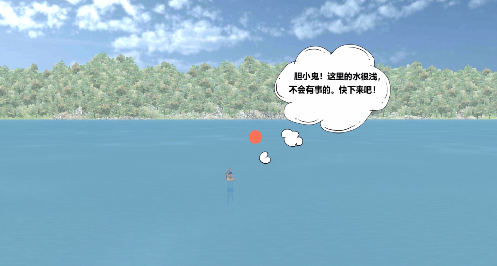 防溺水-PICO一体机