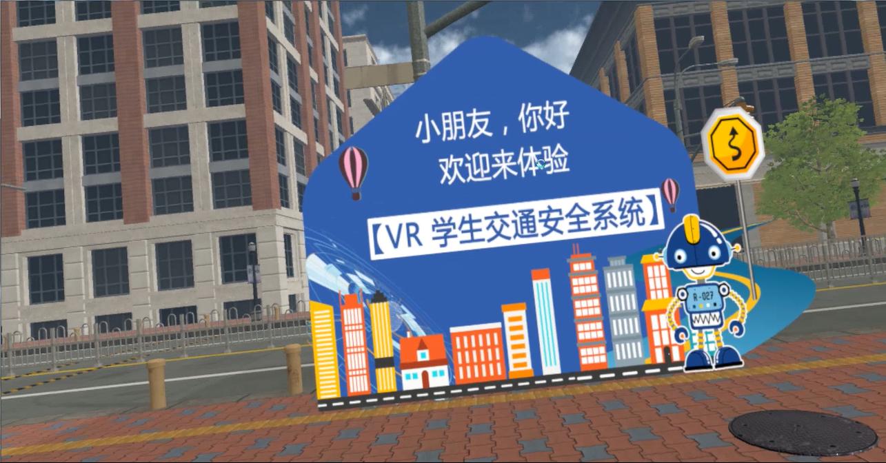 交通安全-HTC VIVE