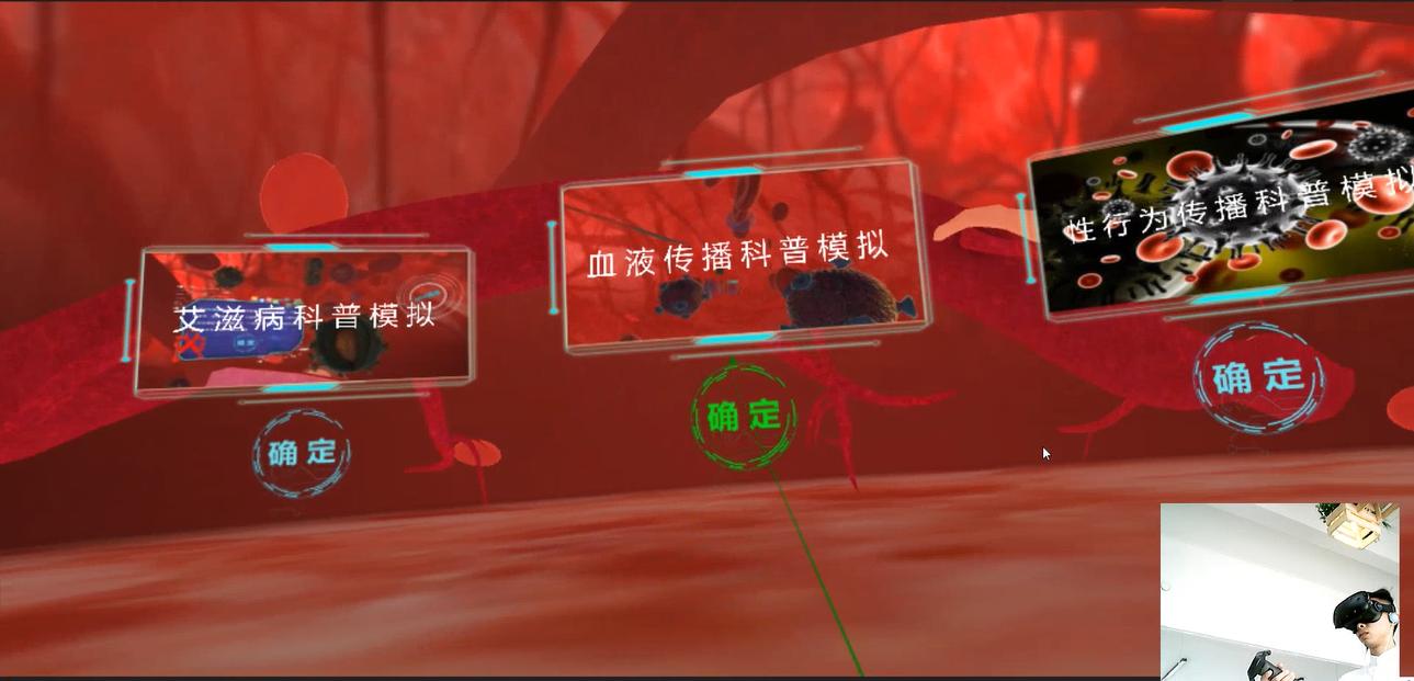 艾滋病血液传播-HTC VIVE