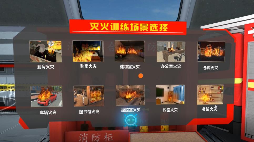 VR多场景灭火应急模拟体验