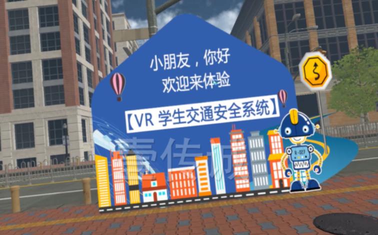 VR交通安全课程