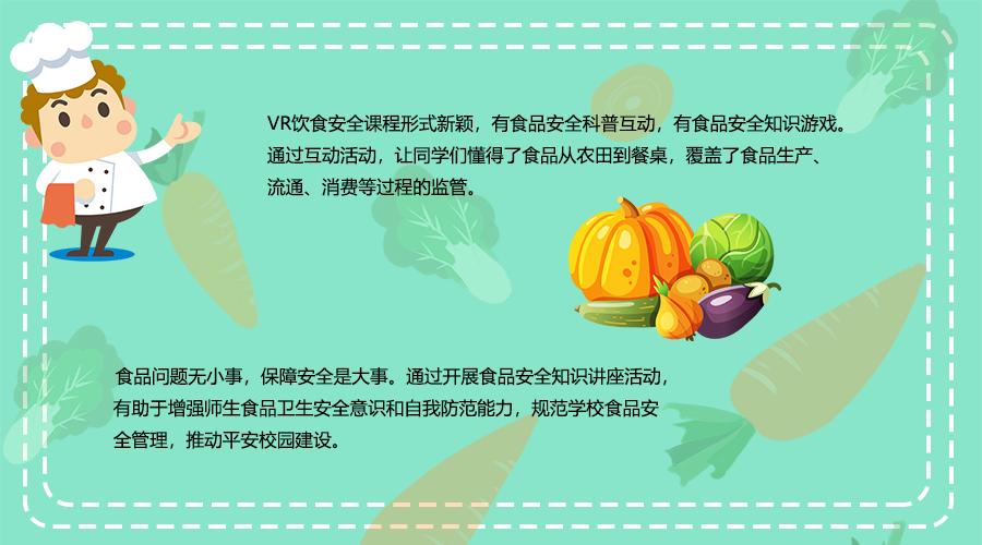 VR饮食安全课程