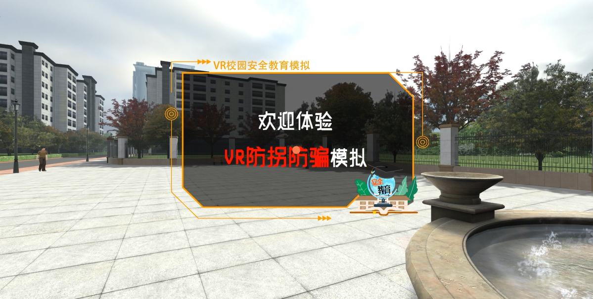 VR防诱拐诱骗课程