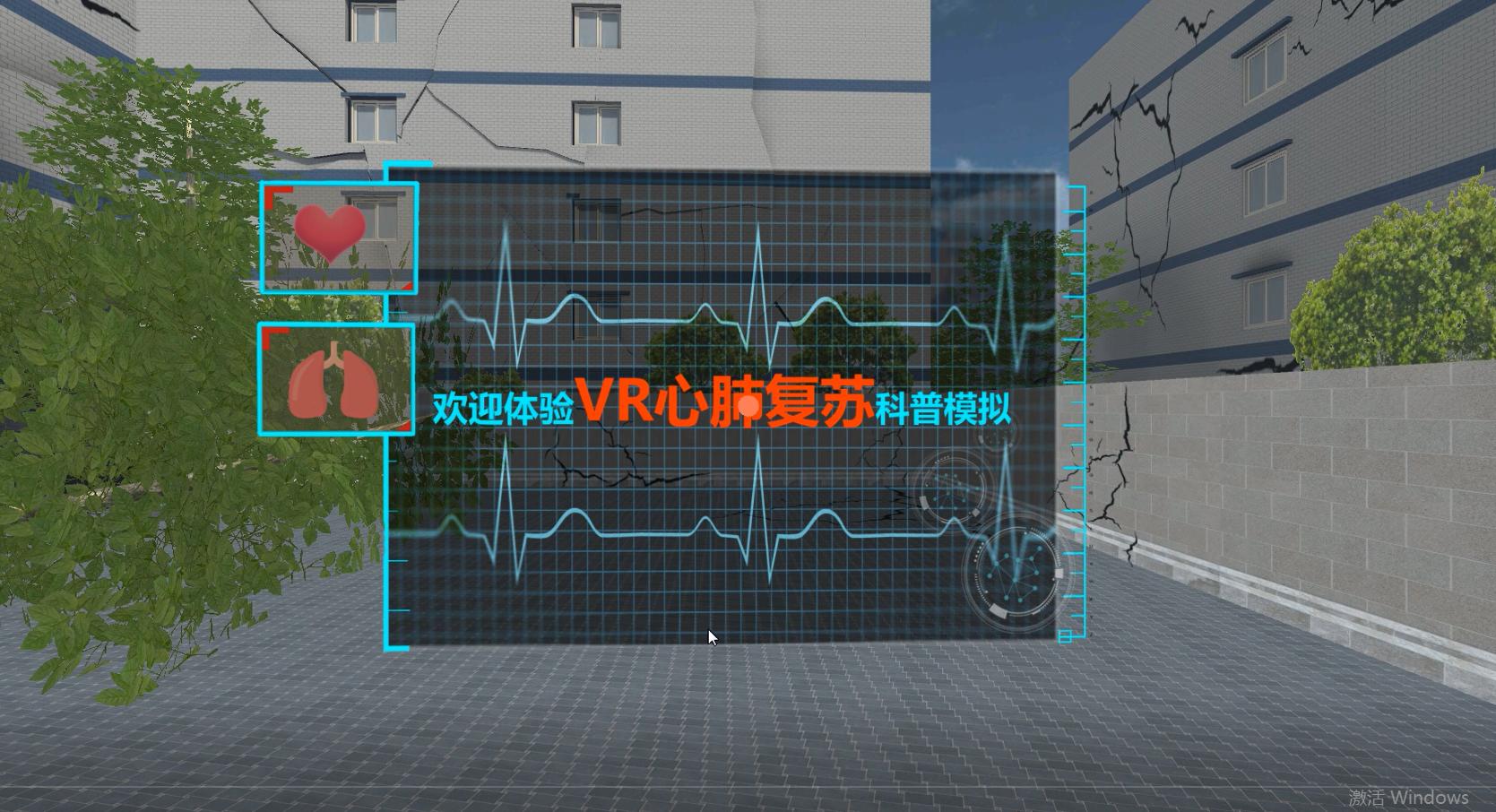 心肺复苏-HTC VIVE