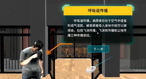 VR生命安全与健康科普课程