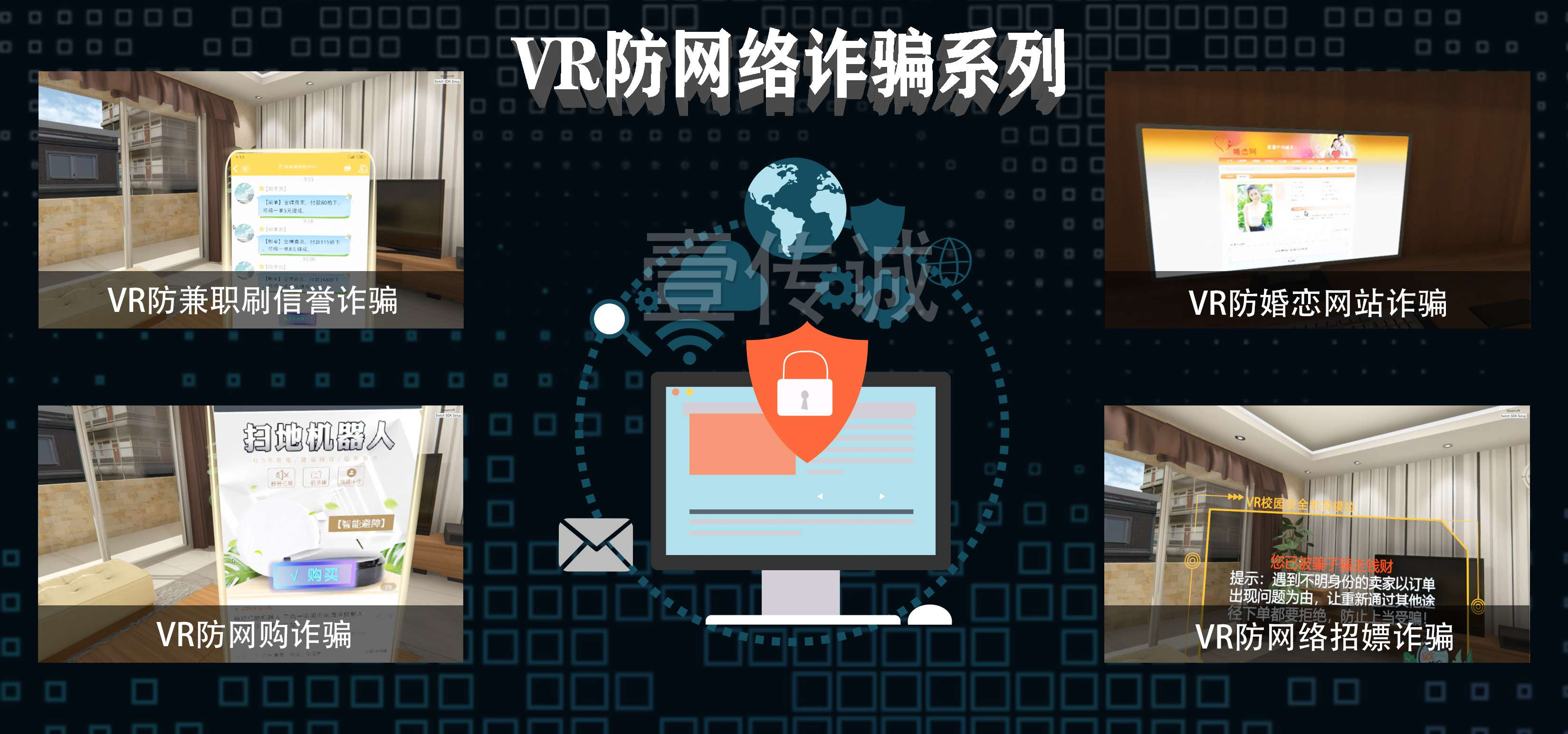 VR电信防诈骗课程