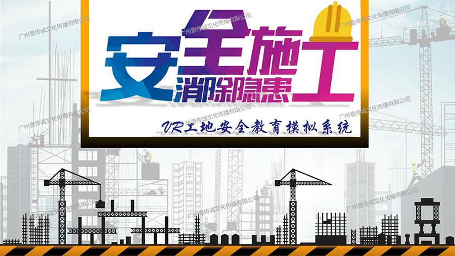 广州壹传诚VR建筑安全教育模拟系统_01