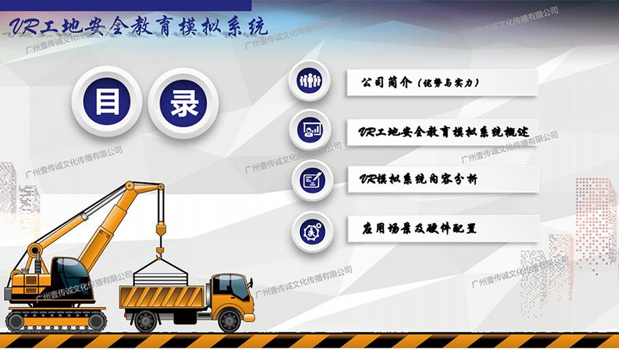 广州壹传诚VR建筑安全教育模拟系统_02
